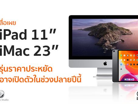 สื่อเผย iPad 11 นิ้ว และ iMac 23 นิ้ว รุ่นราคาประหยัด อาจเปิดตัวในช่วงปลายปีนี้