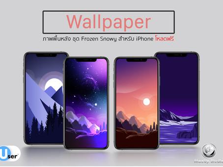 โหลดฟรี!! (Wallpaper) ชุด Frozen Snowy สำหรับ iPhone