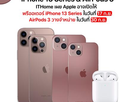 Apple อาจเปิดให้พรีออเดอร์ iPhone 13 Series ในวันที่ 17 ก.ย. และ AirPods 3 อาจวางจำหน่าย 30 ก.ย.