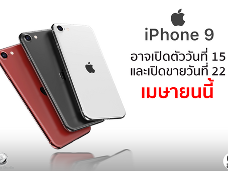 iPhone 9 อาจเปิดตัววันที่ 15 และเปิดขายวันที่ 22 เมษายนนี้