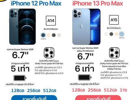 iPhone 12 Pro Max กับ iPhone 13 Pro Max ต่างกันตรงไหน?