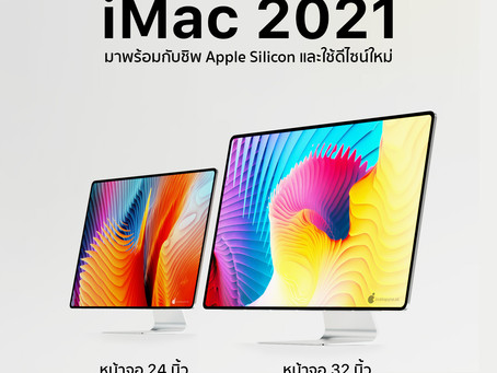 iMac รุ่นใหม่ที่จะเปิดตัวในปี 2021 จะมาพร้อมกับชิพ Apple Silicon และใช้ดีไซน์แบบใหม่