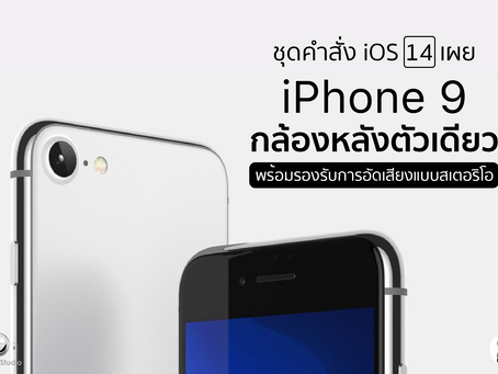 ชุดคำสั่ง iOS 14 เผย iPhone 9 มีกล้องหลังตัวเดียว พร้อมรองรับการอัดวิดีโอแบบเสียงสเตอริโอ