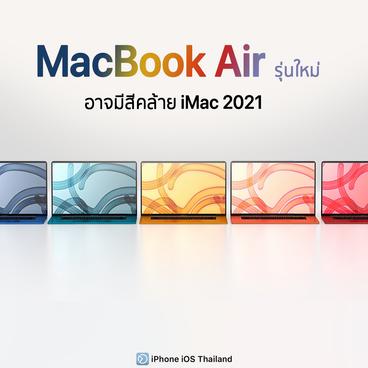 MacBook Air อาจมีสีคล้าย iMac 2021