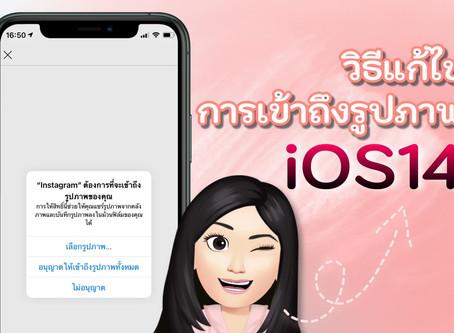 วิธีแก้ไขการเข้าถึงรูปภาพ iOS 14