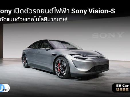 Sony จัดหนักเปิดตัวรถยนต์ไฟฟ้า Sony Vision-S ที่อัดแน่นด้วยเทคโนโลยีมากมาย!
