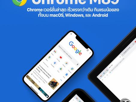 Chrome ปรับปรุงใหม่ เร็วขึ้น แรงขึ้น กินแรมน้อยลงใช้ได้แล้วบน macOS, Windows, และ Android