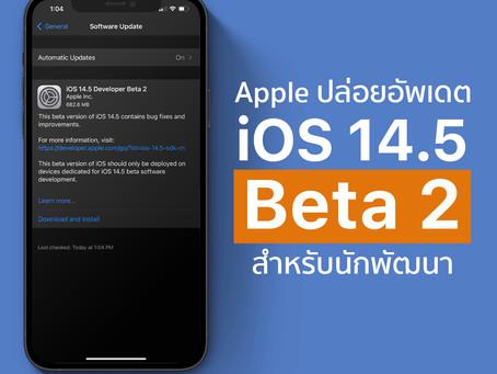 Apple ปล่อยอัพเดต iOS 14.5 Beta 2