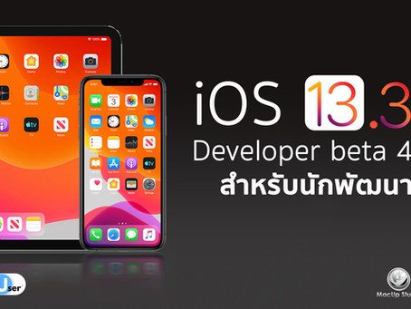 Apple ปล่อย iOS 13.3 Developer beta 4 ให้นักพัฒนาอัปเดต
