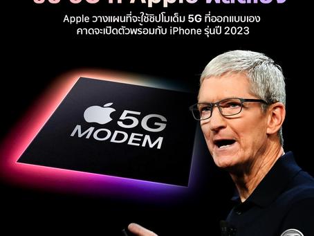 โมเด็ม 5G ที่ออกแบบโดย Apple จะเปิดตัวใน ปี 2023