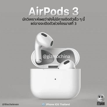AirPods 3 คาดว่ายังไม่เปิดตัวในเร็ว ๆ นี้