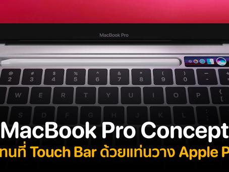 MacBook Pro Concept อาจแทนที่ Touch Bar ด้วยแท่นวาง Apple Pencil