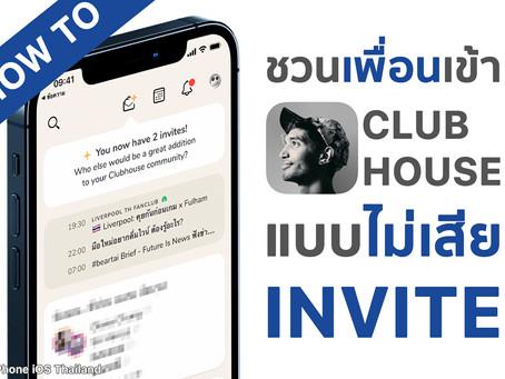 เชิญเพื่อนของเราเข้าแอพ Clubhouse แบบไม่เสีย invites