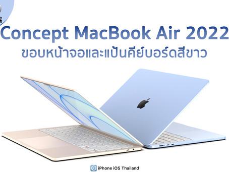 Concept MacBook Air 2022