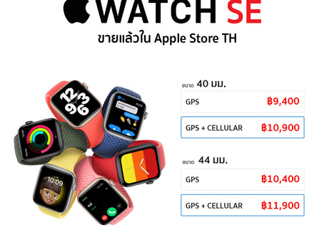 Apple Watch SE เปิดขาย รุ่น GPS + Cellular แล้วใน Apple Store Online TH