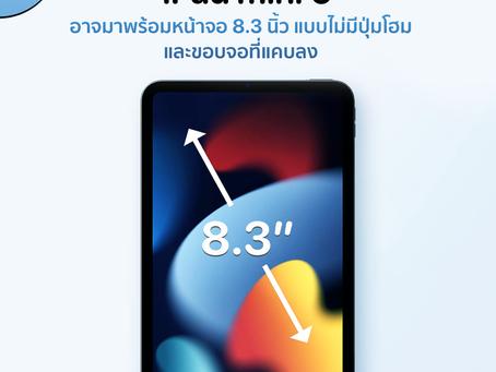 iPad mini 6 อาจมาพร้อมหน้าจอ 8.3 นิ้ว แบบไม่มีปุ่มโฮม และขอบจอที่แคบลง