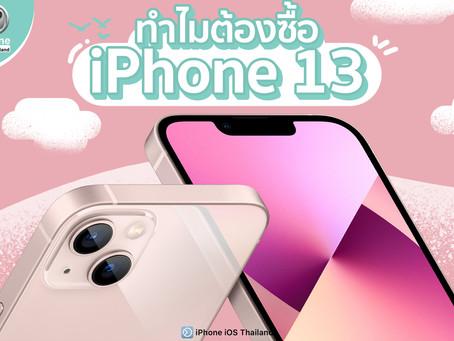ทำไมต้องซื้อ iPhone 13?