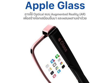 Apple Glass อาจใช้ Optical แบบ Augmented Reality (AR)