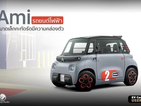 Ami  รถยนต์ไฟฟ้าขนาดเล็กกะทัดรัด ผ่อนตกเดือน 694 บาท