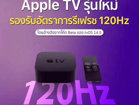 Apple TV รุ่นใหม่ รองรับอัตราการรีเฟรช 120Hz