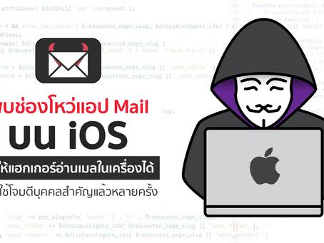 พบช่องโหว่แอป Mail บน iOS ทำให้แฮกเกอร์อ่านเมลในเครื่องได้