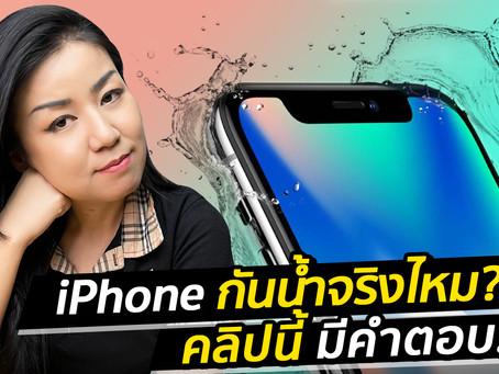 iPhone กันน้ำจริงไหม? คลิปนี้มีคำตอบ!!!