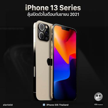 iPhone 13 Series คาดการณ์วันเปิดตัว