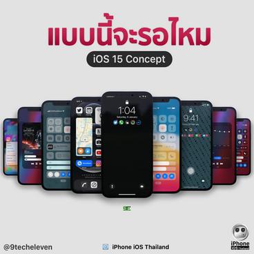 iOS 15 ถ้ามาแบบนี้จะรอไหม