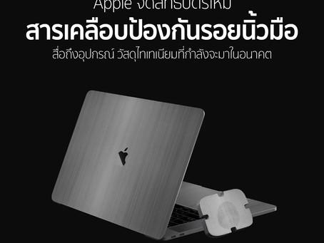 Apple จดสิทธิบัตร สารเคลือบป้องกันลายนิ้วมือ