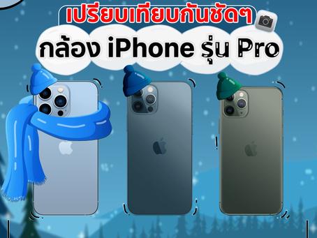 เปรียบเทียบกันชัดๆ กล้อง iPhone รุ่น Pro