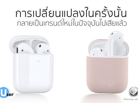 เมื่อผู้ผลิตสมาร์ตโฟนต่างทำหูฟังที่หน้าตาเหมือน AirPods กันซะหมด!