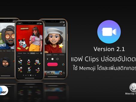 แอป Clips ปล่อยอัปเดตใหม่ ใช้ Memoji ได้และเพิ่มสติกเกอร์ใหม่มากมาย