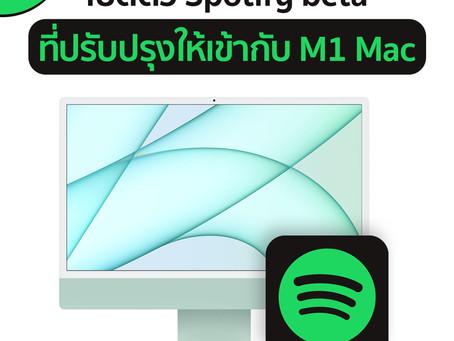 เปิดตัว Potify beta ที่ปรับปรุงให้เข้ากับ M1 Mac