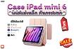 Case iPad mini เคสแม่เหล็ก กันกระแทก