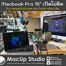 ซ่อม Macbook Pro 2017 เครื่องเปิดไม่ติด