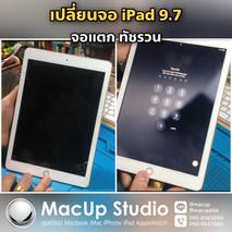 เปลี่ยนทัช iPad 9.7 เครื่องตก ทัชแตก