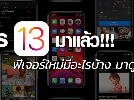 iOS 13 มาแล้ว!!! ฟีเจอร์ใหม่มีอะไรบ้าง มาดูกัน!!