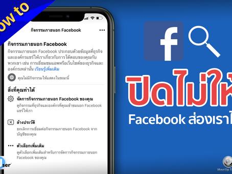 ปิดไม่ให้ Facebook ส่องเราได้อีกต่อไป | How to