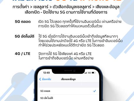 โหมดการใช้ 5G ใน iPhone 12