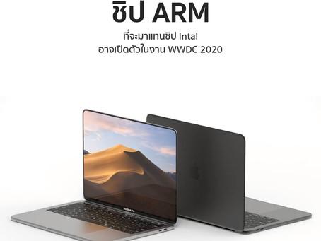 ชิป ARM ที่จะมาแทนชิป Intel อาจเปิดตัวในงาน WWDC 2020