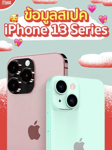 รวมข้อมูลสเปค iPhone 13 Series