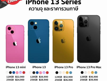 ด่วน!! คาดการณ์ความจุและราคาล่าสุดก่อนเปิดตัว iPhone 13 Series