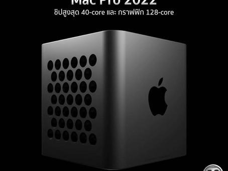 Mac Pro 2022 ชิปสูงสุด 40-core และ กราฟฟิก 128-core
