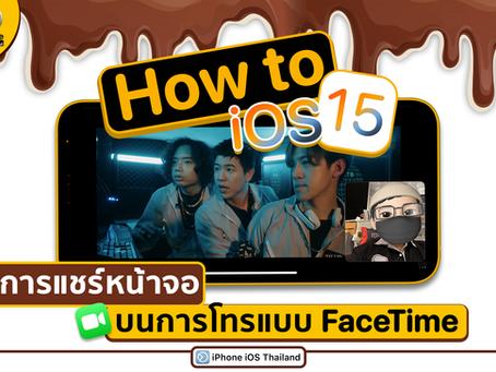 iOS 15: วิธีแชร์หน้าจอบนการโทรแบบ FaceTime