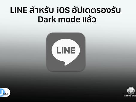 LINE สำหรับ iOS อัปเดตรองรับ Dark mode แล้ว