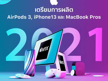 Apple เตรียมการผลิต AirPods 3, iPhone 13 และ MacBook Pros