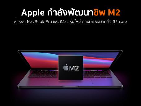 Apple กำลังพฒนาชิพ M2