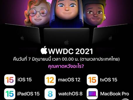 WWDC 2021 ค่ำคืนวันที่ 7 มิถุนายนนี้ เวลา 00.00 น. (ตามเวลาประเทศไทย) คุณคาดหวังอะไร?