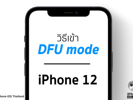 วิธีเข้า DFU mode ใน iPhone 12 Series