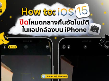 How to: iOS 15 วิธีปิดโหมดกลางคืนอัตโนมัติบน iPhone